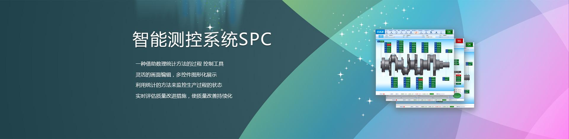 智能测控系统SPC
